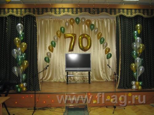 Как украсить зал на юбилей 70 лет