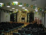 оформление воздушными шарами юбилея фирмы, корпоративной вечеринки (фото). Нажмите, для просмотра увеличенного изображения
